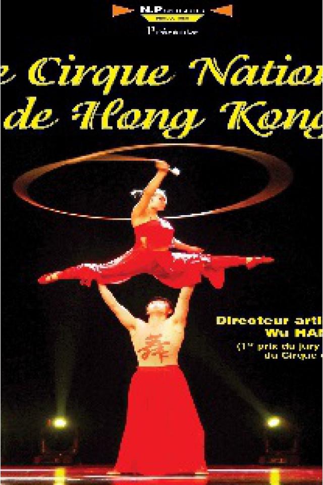 LE CIRQUE NATIONAL DE HONG KONG @ L'ESPACE DE FORGES - FORGES LES EAUX